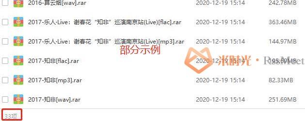 《谢春花/谢知非》[10张专辑]歌曲合集百度云网盘下载[FLAC/WAV/MP3/5.27GB]-米时光