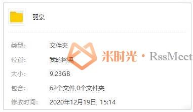 《羽泉》[18张专辑]歌曲合集百度云网盘下载[FLAC/MP3/9.23GB]-米时光