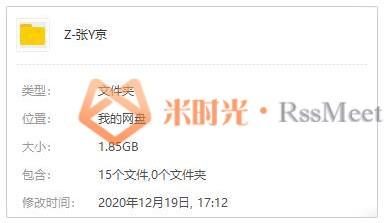 《张芸京》[6张专辑]歌曲合集百度云网盘下载[FLAC/MP3/1.85GB]-米时光