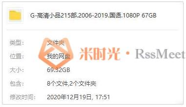 《小品合集215部》高清1080P百度云网盘资源下载[MP4/69.32GB]-米时光