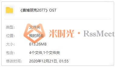 《赛博朋克2077原声带OST》[11首]歌曲合集百度云网盘下载[FLAC/MP3/613.26MB]-米时光