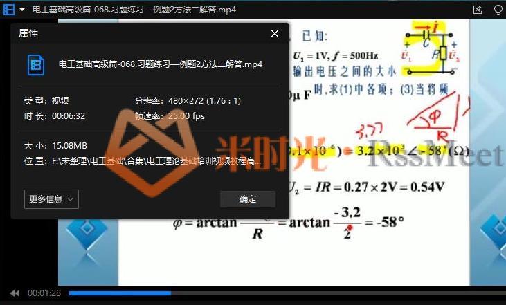 《电工理论基础初/中/高级培训视频》百度云网盘下载[MP4/7.07GB]-米时光