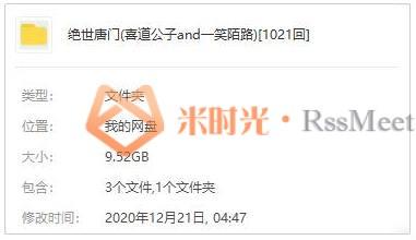 《斗罗大陆2:绝世唐门》有声书小说百度云网盘下载[全1021回][MP3/9.52GB]-米时光