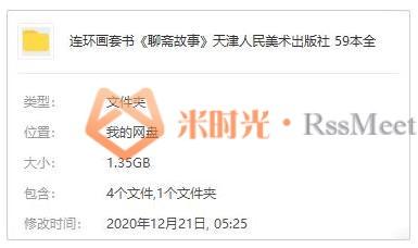 《聊斋故事》连环画百度云网盘下载[PDF/1.35GB][全59册]-米时光