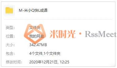 《米小圈快乐成语》音频MP3百度云网盘下载[MP3/342.47MB]-米时光