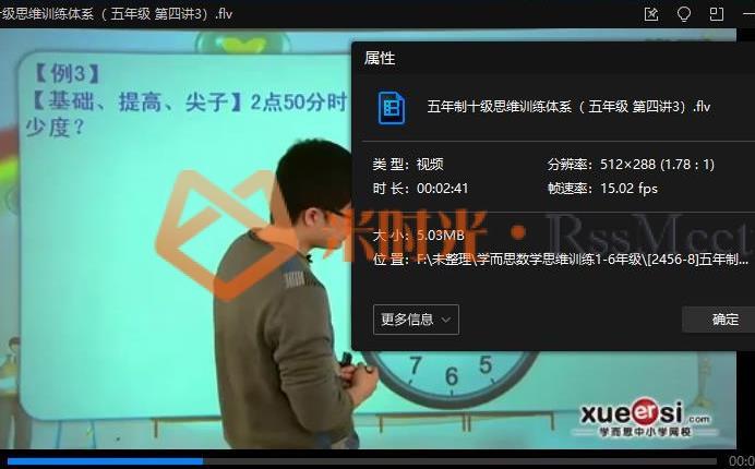 《学而思数学五年制十级思维训练》视频课程百度云网盘下载[FLV/8.26GB]-米时光