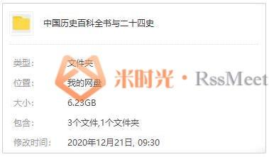 《中国历史百科全书与二十四史》百度云网盘下载[PDF/6.23GB]-米时光