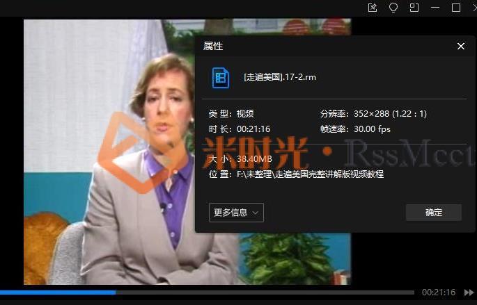 《走遍美国视频讲解版》百度云网盘下载[RM/3.12GB]英语无字-米时光