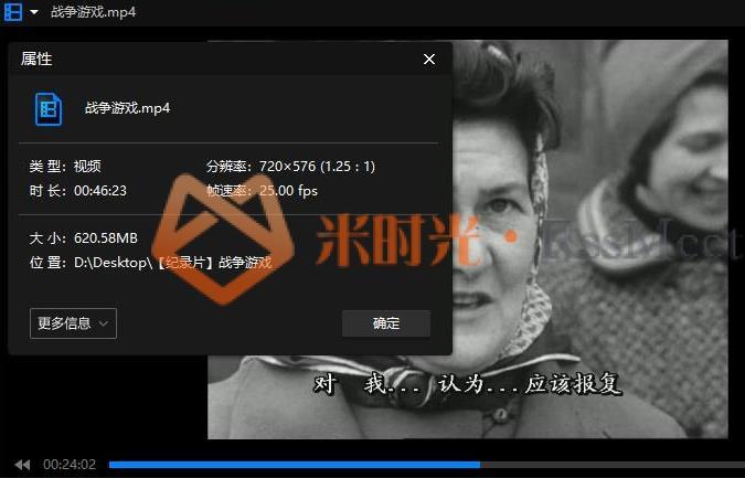 《战争游戏1956》纪录片高清百度云网盘下载[MP4/633.73GB]英语中字-米时光