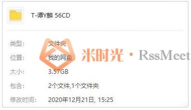 《谭咏麟》[56张CD]歌曲合集百度云网盘下载[MP3/3.57GB]-米时光