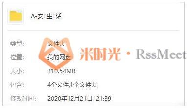 《安徒生童话》有声音频MP3百度云网盘下载[MP3/310.54MB]-米时光
