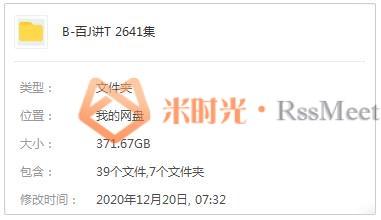 《百家讲坛》[179部2641集]高清百度云网盘下载[RMVB/371.67GB]-米时光