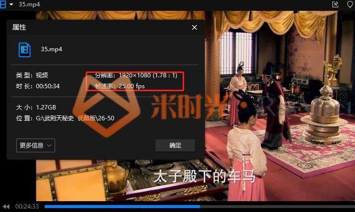 《武则天秘史(2011)》全50集高清1080P百度云网盘下载[MP4/70.90GB]国语中字无水印-米时光
