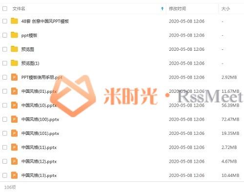 《中国风PPT模板素材》[196套]百度云网盘下载[PPT/PPTX/3.04GB]-米时光