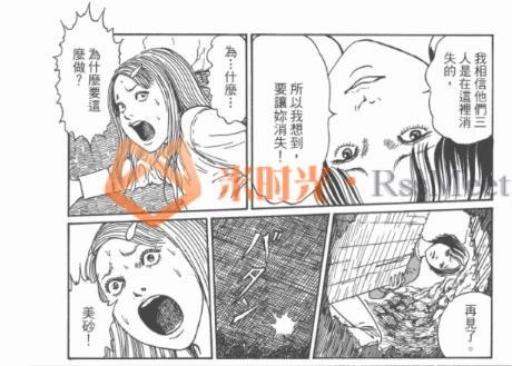 伊藤润二《禁入空间》漫画百度云网盘下载[PNG/174.25MB]-米时光