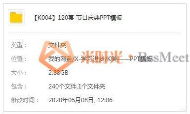 《节日庆典PPT模板》[120套]百度云网盘下载[PPT/PPTX/2.88GB]-米时光