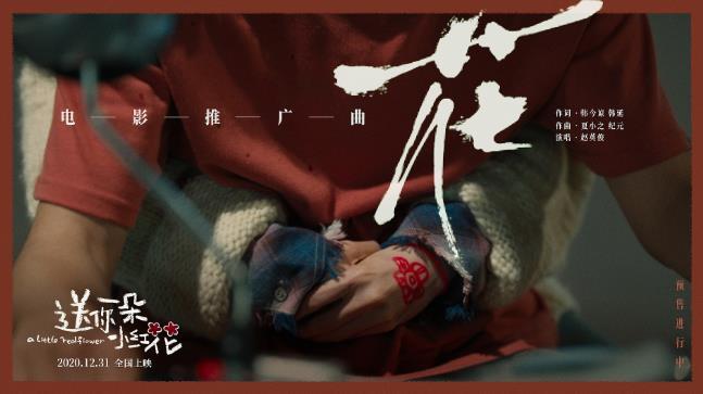 《送你一朵小红花》定档12.31日,目前发布推广曲MV-米时光