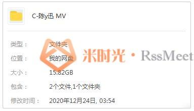 《陈奕迅歌曲高清MV》[408部]百度云网盘下载[MKV/15.82GB]-米时光