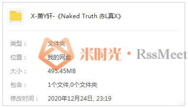萧亚轩《赤裸真相/Naked Truth》专辑百度云网盘下载[FLAC/MP3/495.45MB]-米时光
