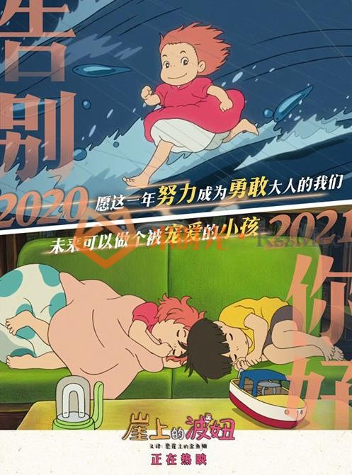 宫崎骏《崖上的波妞》12月31日上映,告别2020,你好2021-米时光