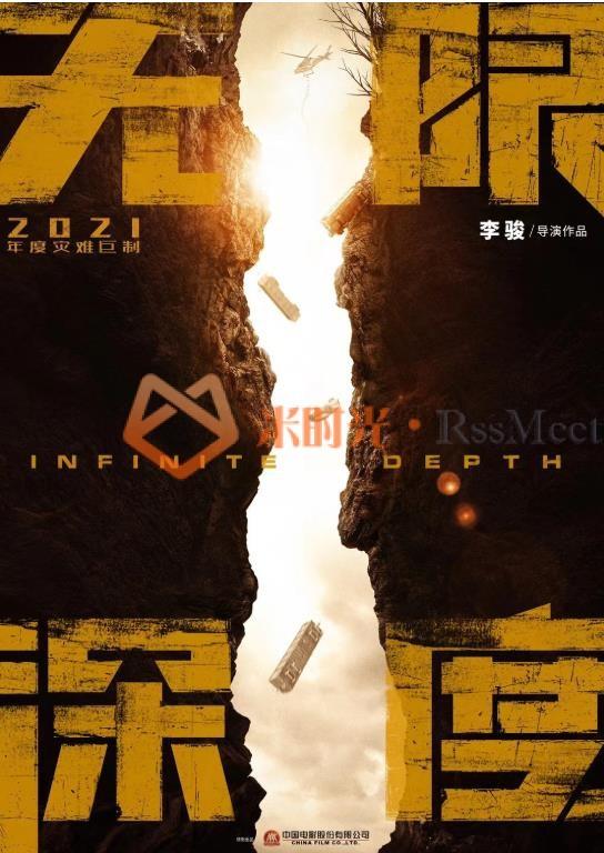 《无限深度》定档2021年暑期,朱一龙出演!-米时光