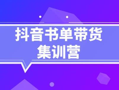 《抖音书单带货集训营》百度云网盘下载[MP4/426.54MB]-米时光