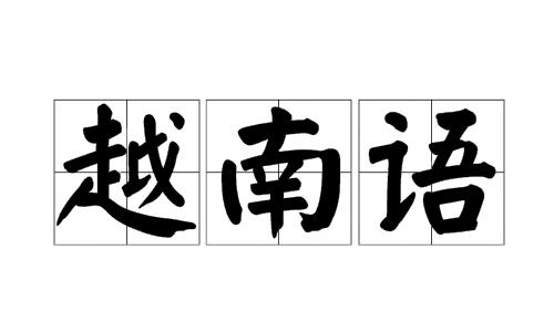 《越南语零基础学习音频教程》百度云网盘下载[MP3/875.09MB]-米时光
