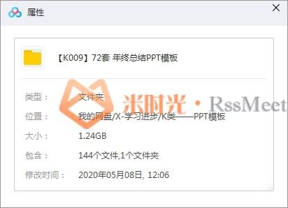 《年终总结PPT模板》[72套]百度云网盘下载[PPT/1.24GB]-米时光