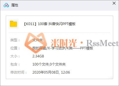 《快闪PPT模板》[100套]百度云网盘下载[PPT/2.34GB]-米时光