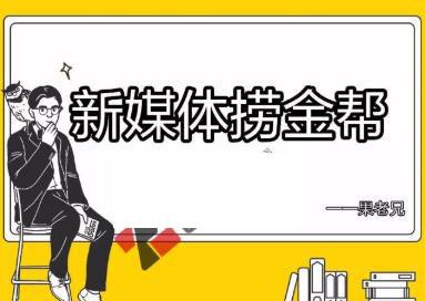 《果兄私塾丨新媒体捞金帮》视频课程百度云网盘下载[MP4/8.31GB]-米时光