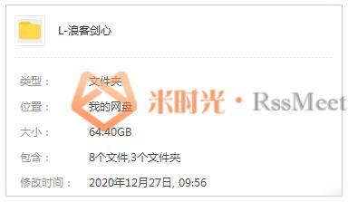 《浪客剑心全系列》[动画TV版95集/OVA/剧场版/真人版]百度云网盘下载[MKV/64.40GB]日语中字-米时光