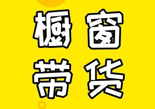 《麒麟社-抖音橱窗带货》百度云网盘下载[MP4/382.77MB]-米时光