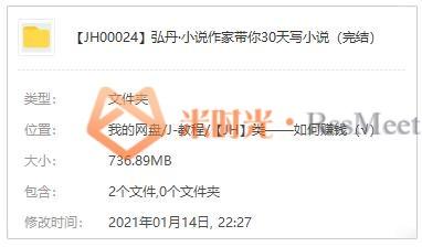 《弘丹·小说作家带你30天写小说》视频课程百度云网盘下载[MP4/736.89MB]-米时光