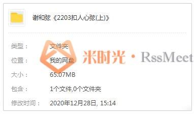 谢和弦《2203扣人心弦(上)》专辑[7首]歌曲合集百度云网盘下载[MP3/65.07MB]-米时光
