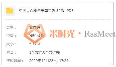《中国大百科全书(第二版)》[全32本]百度云网盘下载[PDF/5.77GB]-米时光