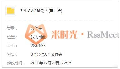 《中国大百科全书第一版》PDF[全74卷]百度云网盘下载[PDF/22.64GB]-米时光