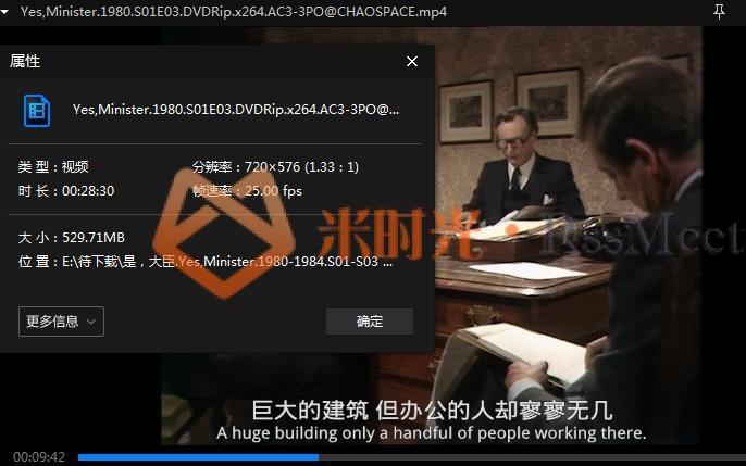 《是,大臣/Yes,Minister》第1-3季高清百度云网盘下载[MP4/12.21GB]英语中字-米时光