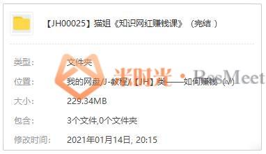 猫姐《知识网红赚钱课》视频教程百度云网盘下载[MP4/229.34MB]-米时光