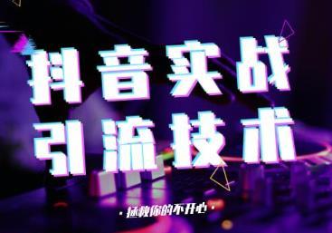 《剑眉大侠:抖音实战引流》视频课程百度云网盘下载[MP4/400.91MB]-米时光