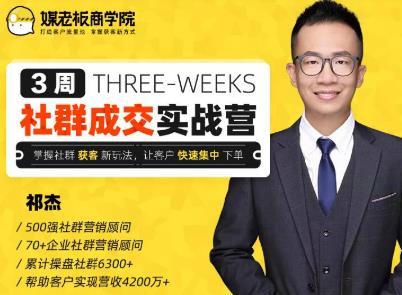 《媒老板丨3周社群成交实战营》音频课百度云网盘下载[MP3/141.49MB]-米时光