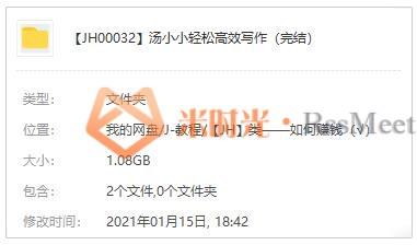 《汤小小轻松高效写作》视频课程百度云网盘下载[MP4/docx/1.08GB]-米时光
