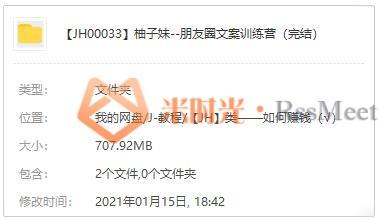 柚子妹-《朋友圈文案训练营》视频课程百度云网盘下载[MP4/707.92MB]-米时光