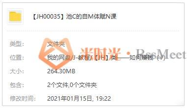 《池骋的自媒体赋能课》音频教程百度云网盘下载[MP3/164.3MB]-米时光