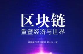 《 区块链:重塑经济与世界》有声书百度云网盘下载[M4A/223.14MB]-米时光