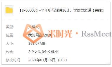 《听马骏讲36计,学处世之道》音频课程百度云网盘下载[M4A/393.67MB]-米时光