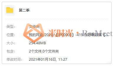 《你好呀!故宫(第二季)》音频课程[无课件]百度云网盘下载[M4A/254.48MB]-米时光
