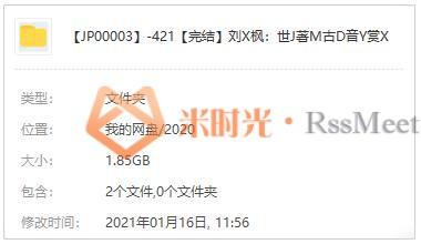 《刘雪枫:世界著名古典音乐赏析  钢琴曲提升音乐情商》音频MP3百度云网盘下载[MP3/1.85GB]-米时光