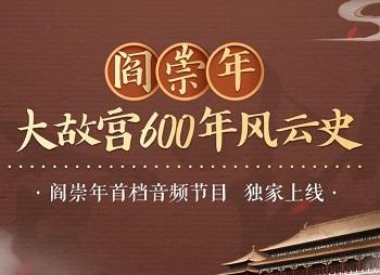 《阎崇年:大故宫600年风云史》百度云网盘下载[MP3/441.16MB]-米时光