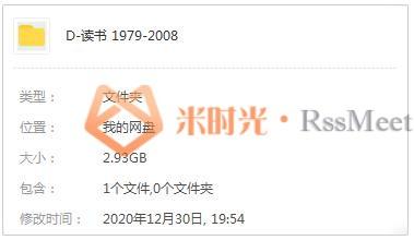 杂志《读书》电子版PDF[1979-2008]百度云网盘下载[PDF/2.93GB]-米时光