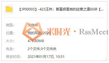 《王林:首富胡雪岩的经营之道60讲》百度云网盘下载[MP3/479.80MB]-米时光